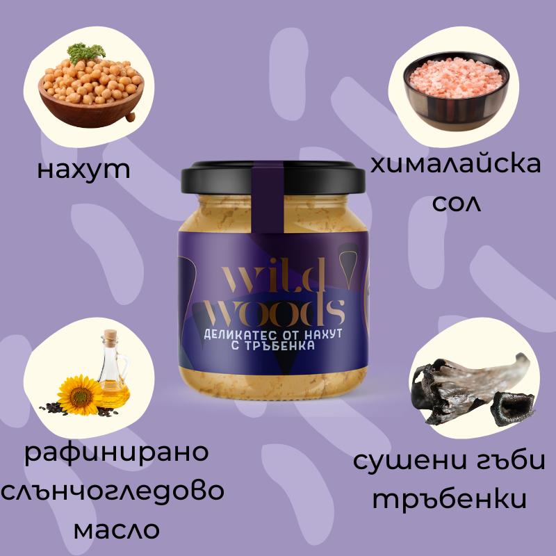 деликатес от нахут с тръбенка
