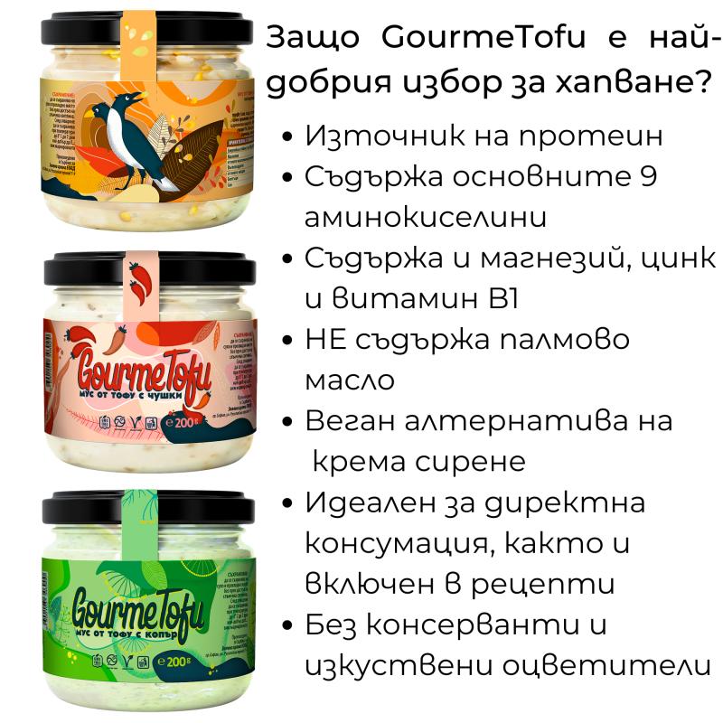 Мус от тофу Gourme Tofu с копър полезно